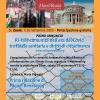 """26 settembre. Ore 13.30-17.00. """"Ri-fare comunità nell'era del Covid tra tutela sanitaria e diritti di cittadinanza"""""""